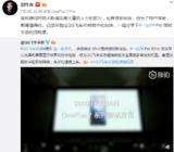 刘作虎解释一加为何要推动90Hz高帧<font color='red'>手</font><font color='red'>游</font>