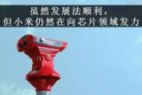 小米投资<font color='red'>芯</font><font color='red'>原</font><font color='red'>微电子</font>,是否能在国产<font color='red'>芯</font>风口释放更多潜能?
