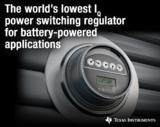 TI静态电流最低新型功率开关稳压器让电池更耐用