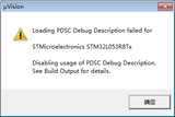 STM32开发笔记15: 解决Keil安装Pack包的错误