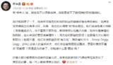 罗永浩:蔡徐坤粉丝素质整体较周杰伦的强