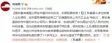 """代工企业""""伟创力"""":曾扣押华为7亿人民币物料"""