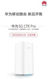 华为5G智能路由器已发售,下载速率可达2.3Gbps