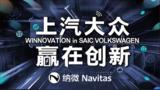 Navitas创新的GaNFast技术助力新能源汽车高速发展