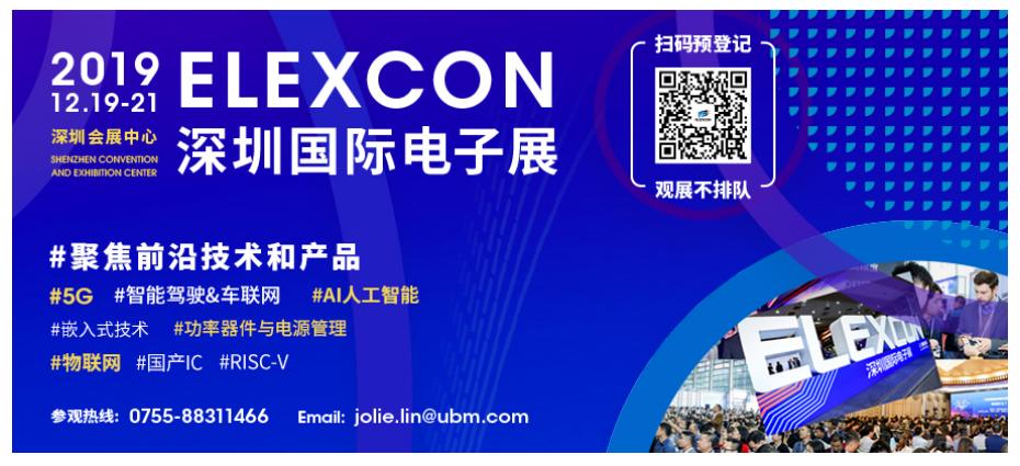 ELEXCON 2019重磅来袭,五大版块强势出击