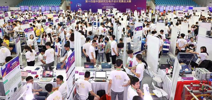 第十四届中国研究生电子设计竞赛圆满落幕
