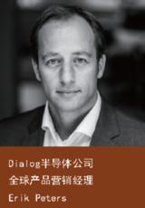 Dialog半导体公司针对座舱、车身、底盘的解决方案