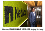 Sanjay Rohatgi就任NetApp高级副总裁兼亚太区总经理