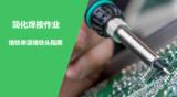 e络盟新型选择器助力客户精准选取适配烙铁头