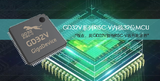 兆易创新推GD32V系列RISC-V内核32位通用的MCU新品