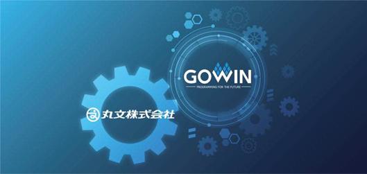 国产FPGA进军日本,高云半导体正式签约日本丸文株式会社