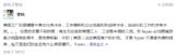 魅族前高级副总裁李楠是这样评价《美国工厂》