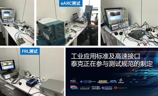 HDMI插拔大会落下帷幕,泰克为FRL、eARC测试提供可靠方案