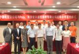 Poly博诣与中国电信、南京普天携手布局未来视讯市场