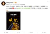 全速进化 iQOO Pro 5G版预售销售额破亿