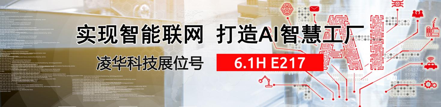 """打造AI智慧工厂 凌华科技""""新装""""登场2019工博会"""