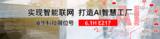 "打造AI智慧工厂 <font color='red'>凌华科技</font>""新装""登场2019工博会"