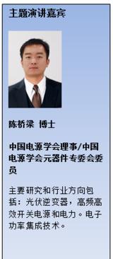 Vicor将在北京、深圳和上海举办高性能电源转换技术研讨会