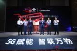中国联通与Qualcomm物联网联合创新中心正式揭牌并投入使用