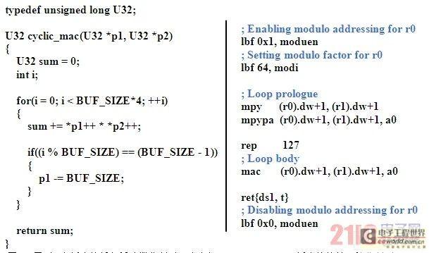 利用C和汇编语言混合编程实现DSP软件设计
