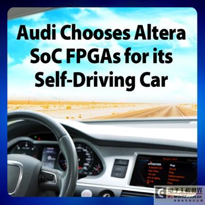 奥迪在量产车中选用Altera SoC FPGA