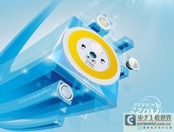 基于PCT材料的高压LED封装及应用