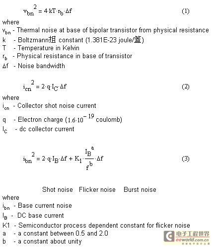 双极噪声基本关系