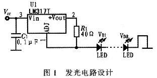 发光电路设计