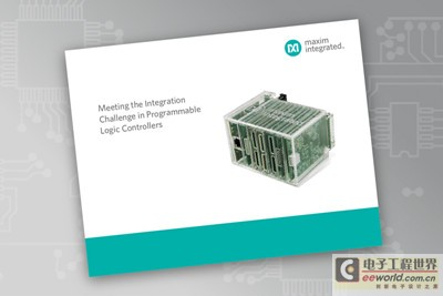 Maxim发布最新白皮书:高集成度微型PLC打造面向未来的工厂