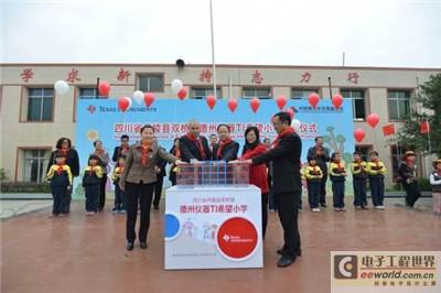 四川省丹棱县双桥镇德州仪器TI希望小学举行奠基仪式
