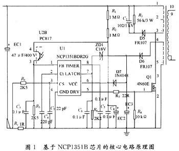 基于NCP1351B的脑电采集仪的电源设计