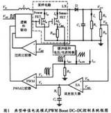 控压型DC-DC变换器电流环路补偿设计