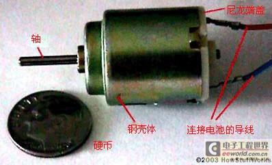 简易型电动机
