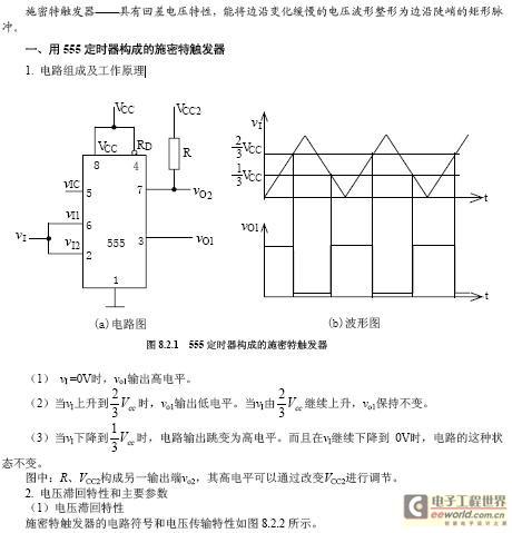 dq触发器的工作原理_捕鸟触发器原理