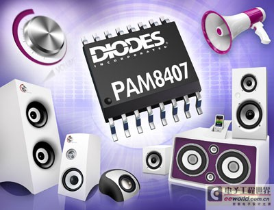 Diodes D类音频放大器有效减少部件数量
