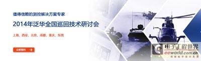 2014年泛华全国巡回技术研讨会东莞、北京站报名正式启动