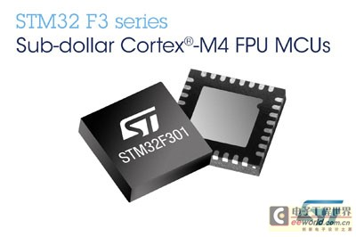 ST新款 STM32F3浮点数字信号控制器面市