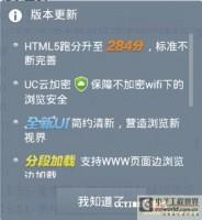 UC浏览器加入云加密服务 保护用户公共WiFi安全