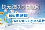 挟无线以令物联网 那些物联网WiFi/BT/ZigBee芯片