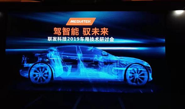 """MediaTek 召开 """"驾智能  驭未来"""" 车用技术研讨会"""