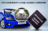 <font color='red'>Renesas</font>推出4通道全高清1080p LCD视频控制器