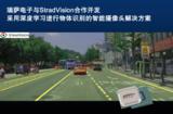 瑞萨电子联手StradVision,开发下一代ADAS智能摄像头