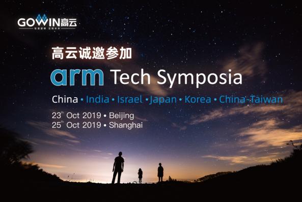 高云半导体参加Arm 中国Tech Symposia大会