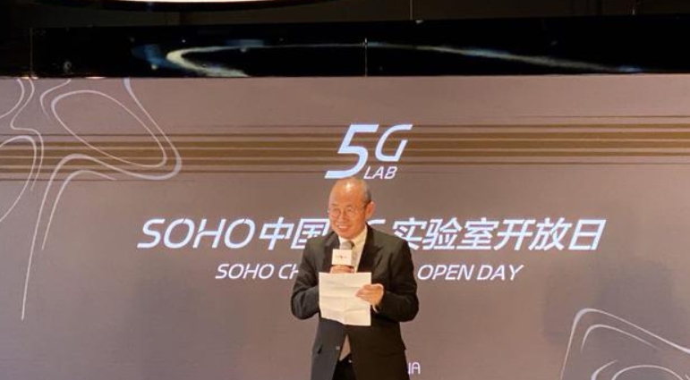 SOHO中国5G实验室开幕 潘石屹:5G带来的变化超乎想象