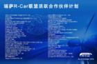 瑞薩R-Car聯盟活躍合作夥伴計劃 以加速汽車出行領域的創新