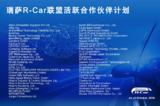瑞萨R-Car联盟活跃合作伙伴计划 以加速汽车出行领域的创新