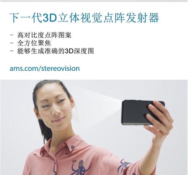 艾迈斯半导体新推出主动立体视觉系统,ASV技术成亮点