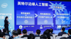 英特尔推出边缘人工智能生态智库 推动IoT生态系统合作共赢
