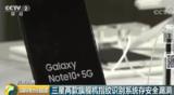 三星两款手机超声波指纹识别存在安全漏洞
