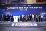 """""""芯创杯""""2019高校未来汽车人机交互设计大赛在京举办"""